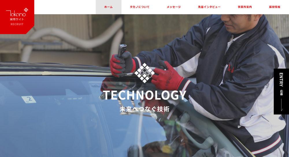 株式会社タカノ 採用サイト